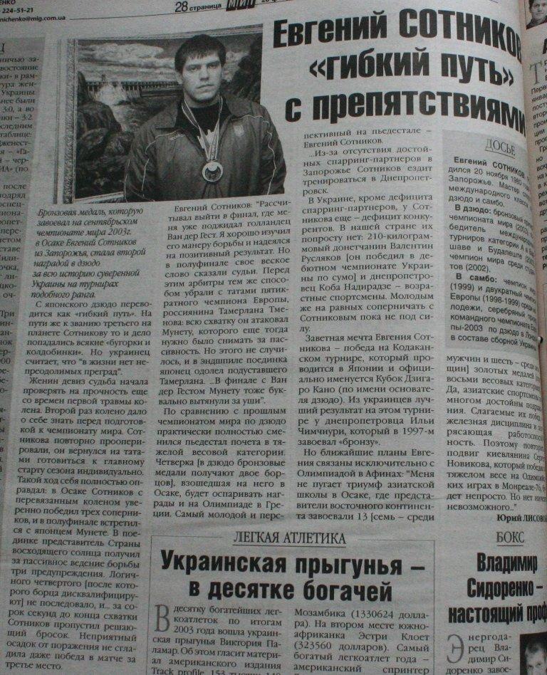 Пресса прошлых лет: в Запорожье баллотируются «любители Путина», выступает Цой и переименовывают проспект (фото) - фото 2