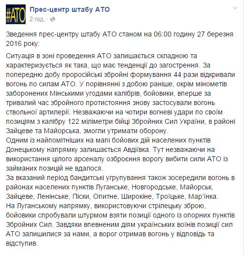 Ситуация в зоне АТО обостряется: Авдеевка  стала красным пятном на карте боевых действий, фото-1