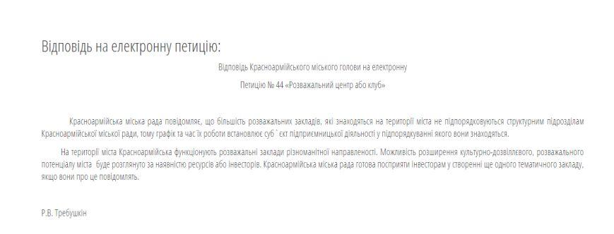 Городской голова Красноармейска (Покровска) считает, что в городе достаточно мест для проведения досуга, фото-1