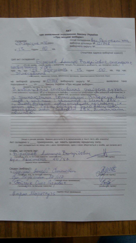 В Кривом Роге на избирательном участке найдена ручка с исчезающими чернилами (ФОТО) (фото) - фото 1