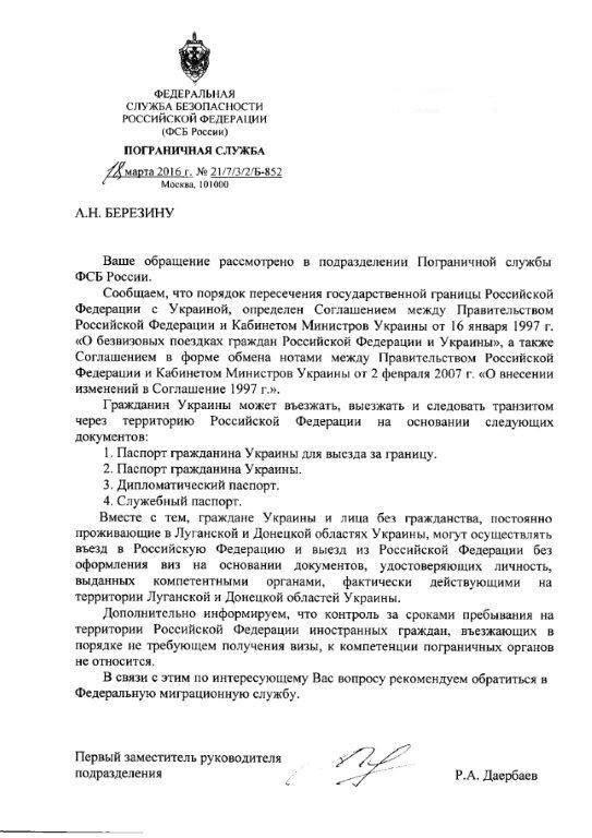 Макеевчанам - важно! В России признают паспорта и номера