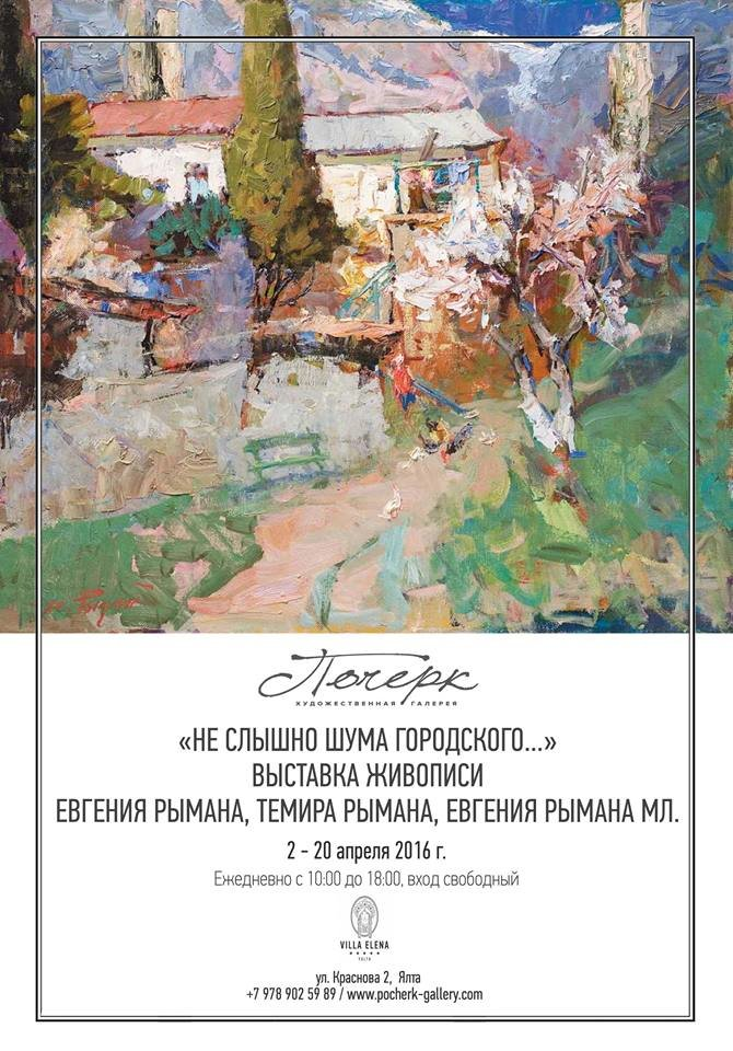 """Ялтинская галерея """"Почерк"""" приглашает на выставку живописи крымских художников - семьи Рыманов, фото-1"""