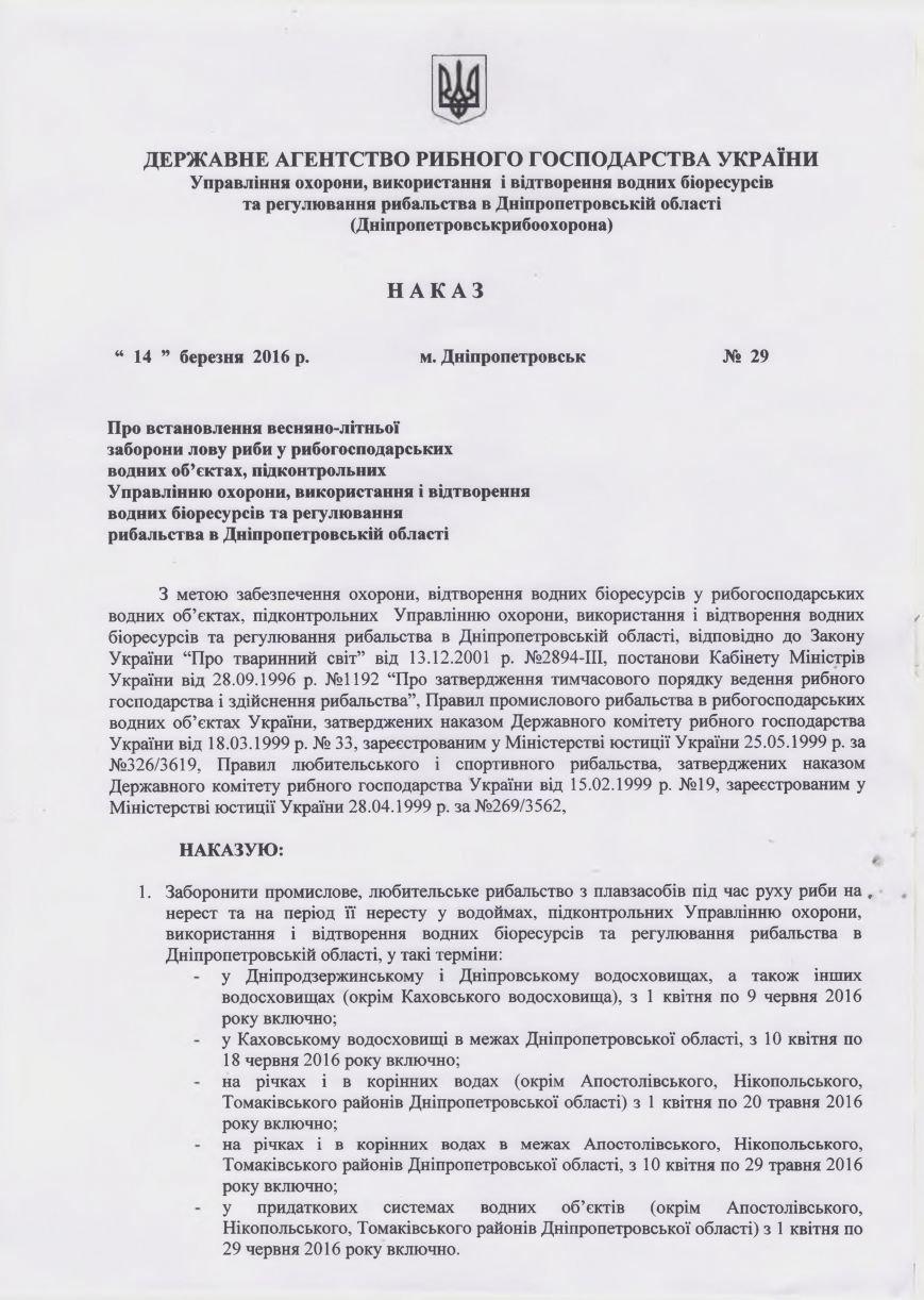 В Днепродзержинске введут запрет на ловлю рыбы (фото) - фото 1