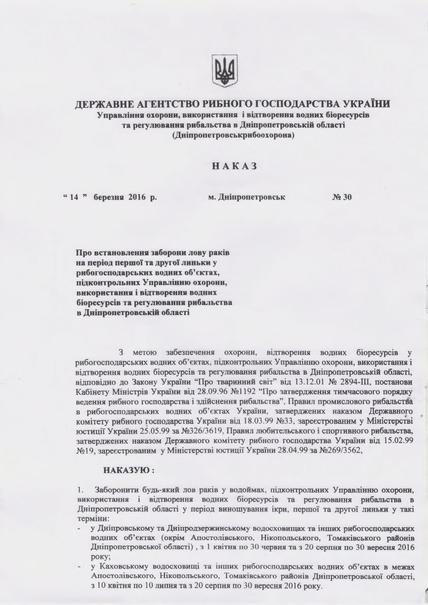 В Днепродзержинске введут запрет на ловлю рыбы (фото) - фото 5