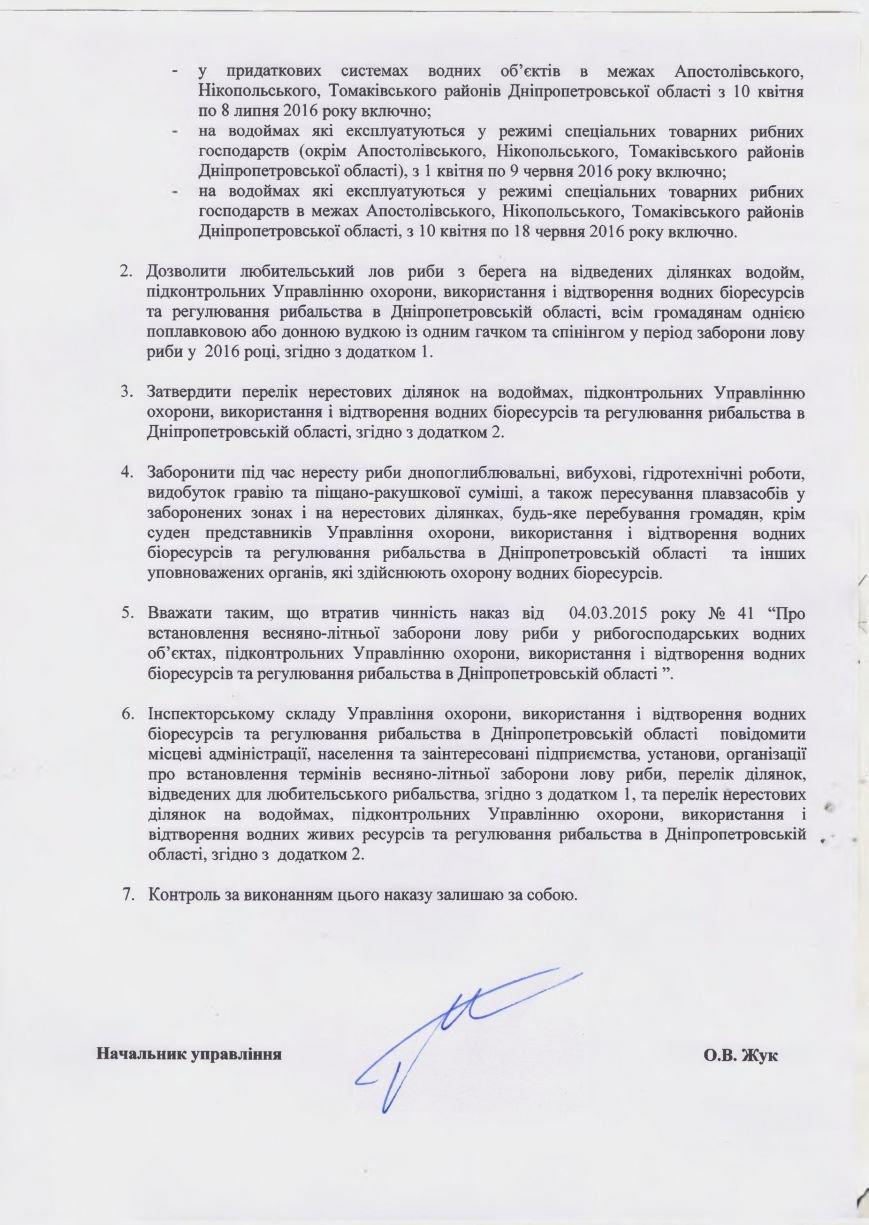 В Днепродзержинске введут запрет на ловлю рыбы (фото) - фото 2