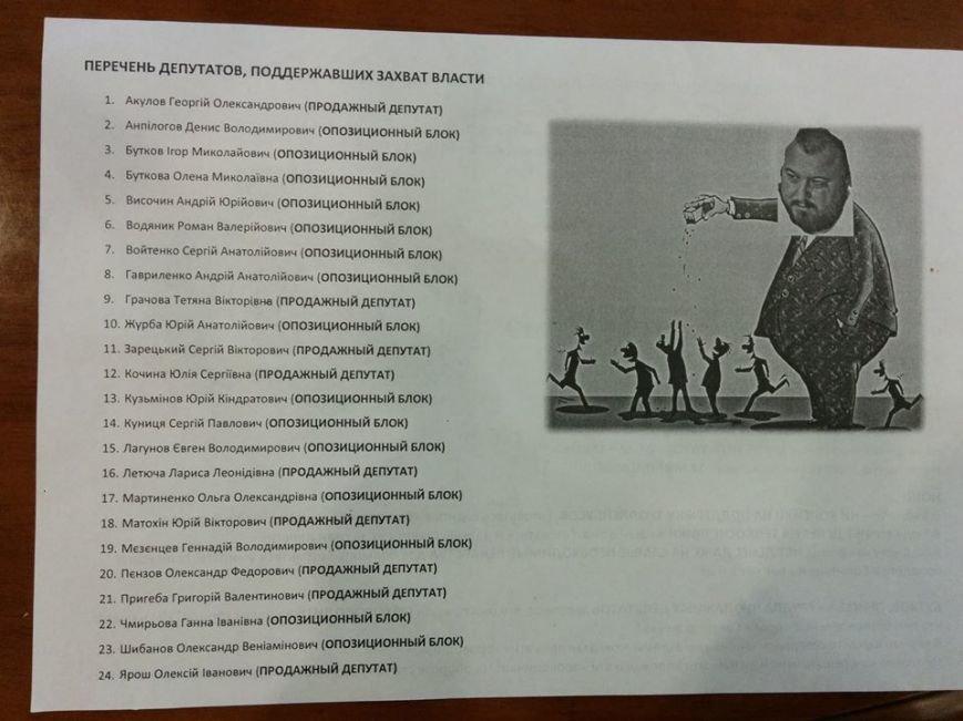 В Северодонецке на улицах раздают карикатуры на новую местную власть (ФОТО), фото-2