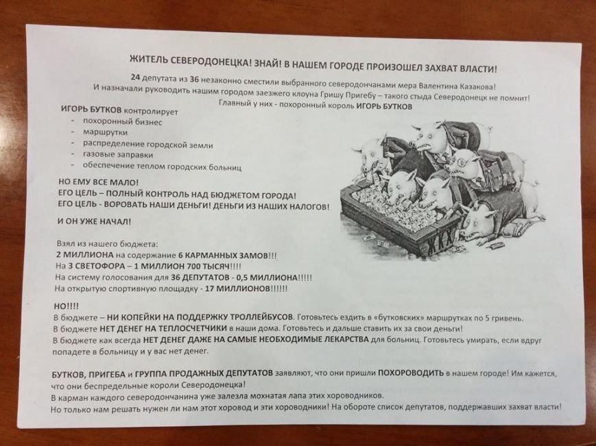 В Северодонецке на улицах раздают карикатуры на новую местную власть (ФОТО), фото-3