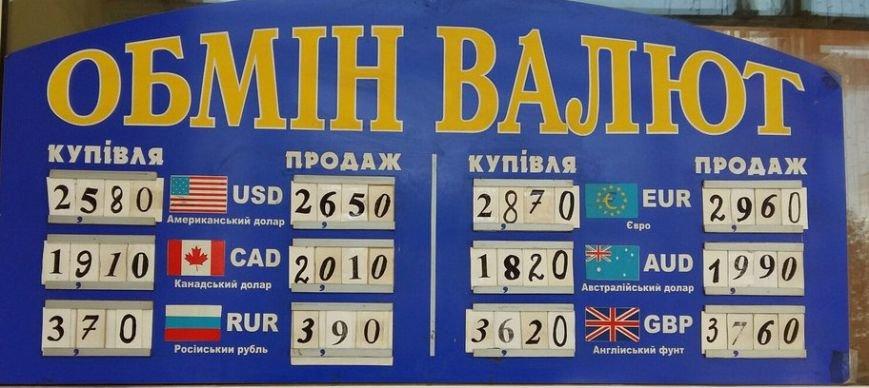 Скільки коштує долар та євро у Львові: реальний курс валют станом на 28 березня (ФОТО) (фото) - фото 1