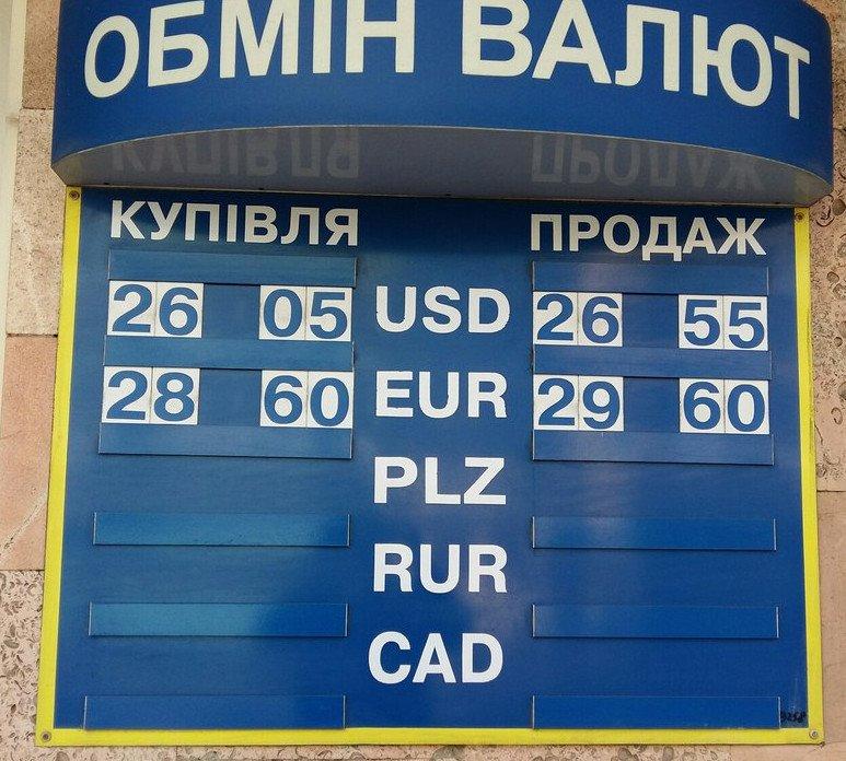 Скільки коштує долар та євро у Львові: реальний курс валют станом на 28 березня (ФОТО) (фото) - фото 2