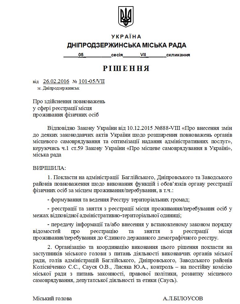 За изменением адреса регистрации днепродзержинцы будут обращаться в органы местной власти, фото-1