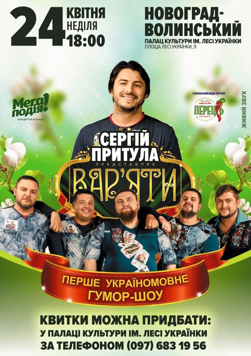 Novograd-Volynsiy_240416