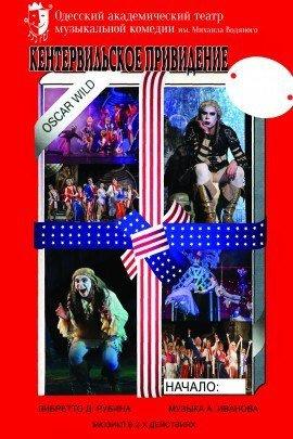 Топ-5 развлечений в Одессе сегодня: мюзикл, комедия, концерт, вечеринка, дегустация виски (ФОТО, ВИДЕО) (фото) - фото 1