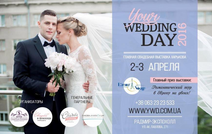 Афиша свад