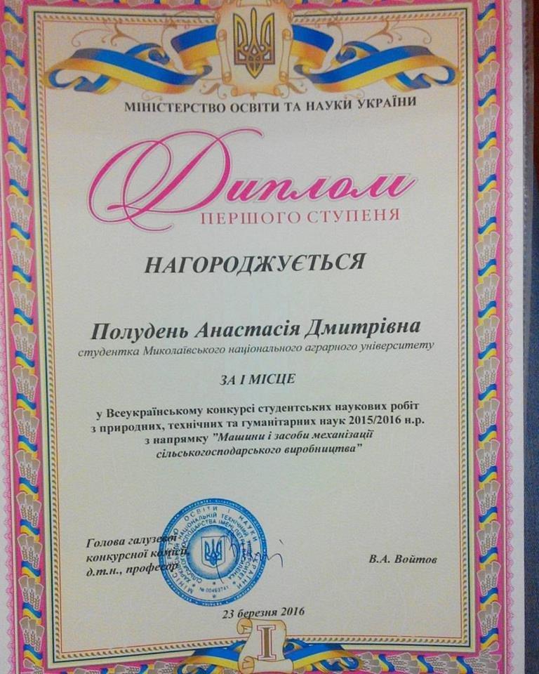 Диплом 1 ст Полудень (1)