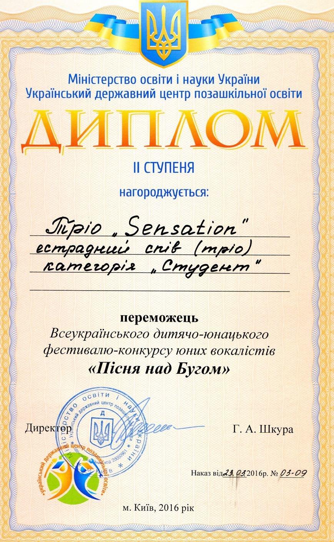 Вокалисты СумГУ стали одними из лучших на фестивалях-конкурсах недели (ФОТО) (фото) - фото 1