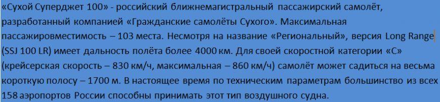 Ямальские авиалинии поддерживают отечественного производителя, фото-1