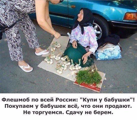"""Крымчанам предлагают """"купить у бабушки"""" (ФОТО), фото-1"""