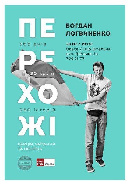 c08bbf4d63669f2ba56de21b125702e6 Посетить 30 стран и увидеть ожившие статуи: 5 вариантов прекрасного вечера в Одессе