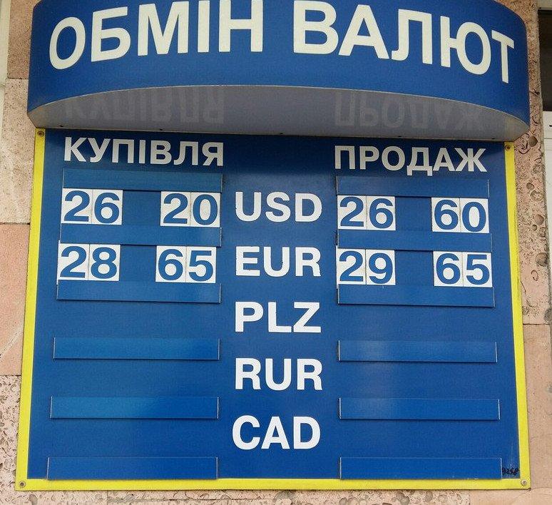 Скільки коштує долар та євро у Львові: реальний курс валют станом на 29 березня (ФОТО) (фото) - фото 2