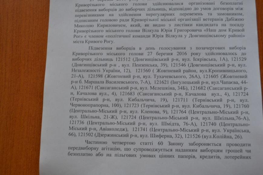 """Не все члены горизбиркома Кривого Рога согласились с """"чистой победой"""" Юрия Вилкула  (ДОКУМЕНТ), фото-2"""