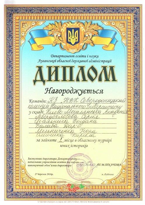 Юные историки Северодонецка победили в областном этапе XVIII Всеукраинского турнира юных историков (ФОТО), фото-1
