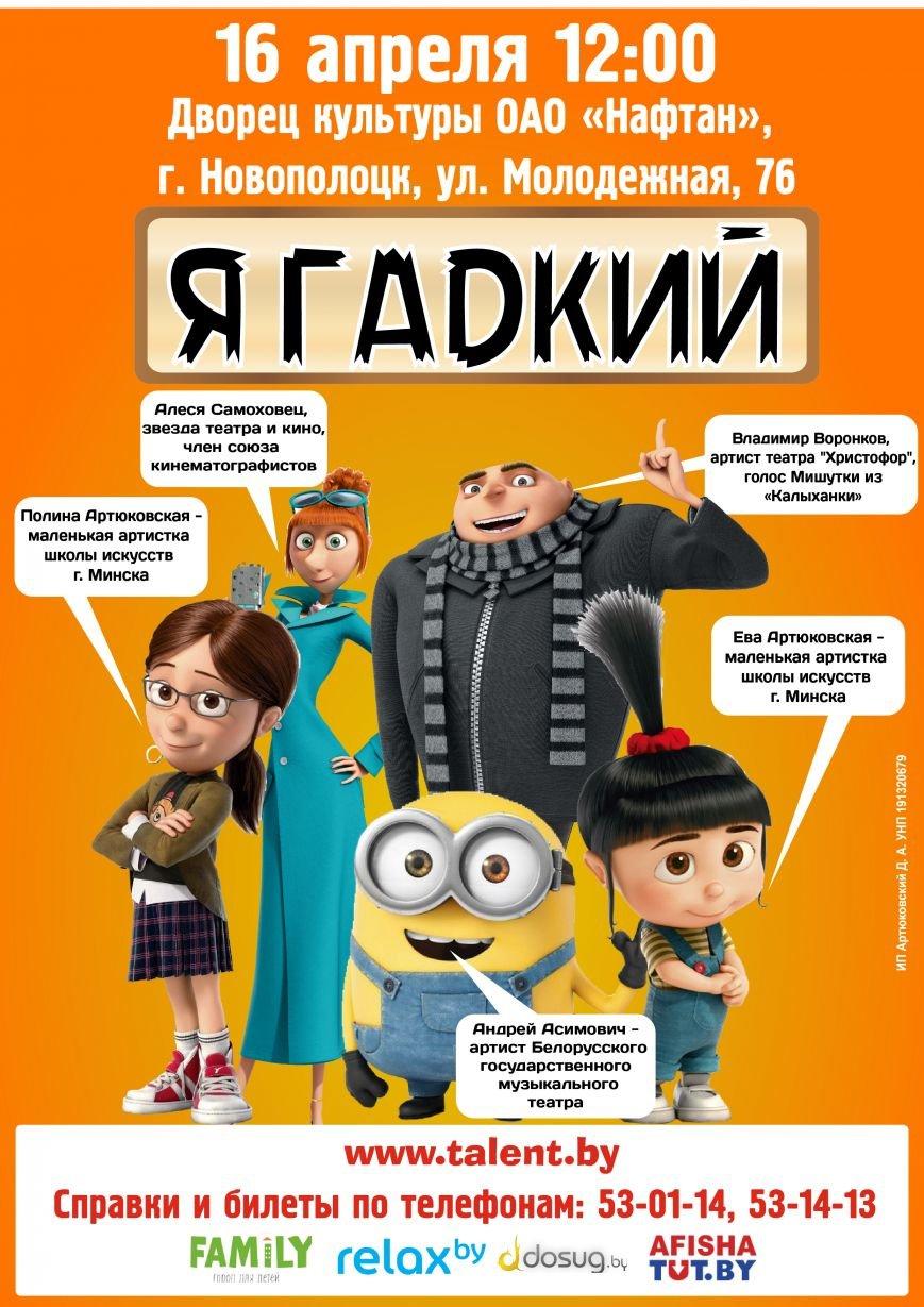 Ya_gadkiy_opisanie_artistov