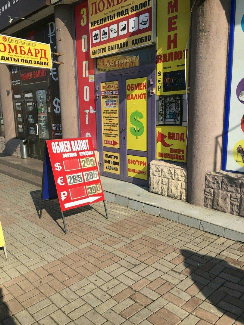Стоп обменники! В Мариуполе «Батькивщина» объявила войну незаконным пунктам обмена валют (ФОТО+ВИДЕО) (фото) - фото 3