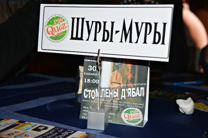 Как в Новополоцке 17 команд сыграли в 17-ой игре Pub Quiz, фото-2