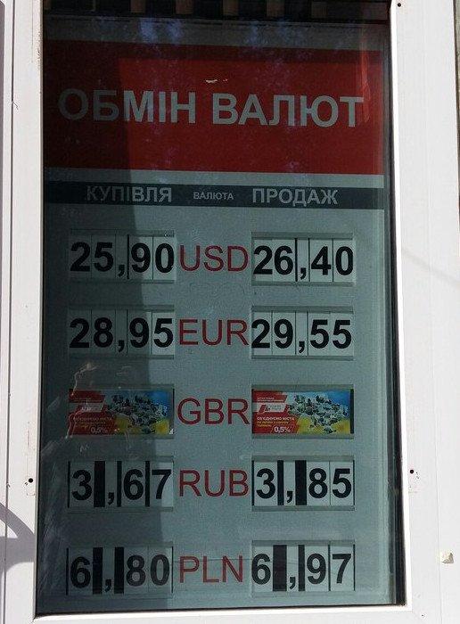 Скільки коштує євро та долар у Львові: актуальний курс валют станом на 30 березня (ФОТО) (фото) - фото 2