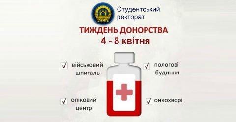 Житомирським студентам розповіли про донорство і закликали здавати кров регулярно, фото-1