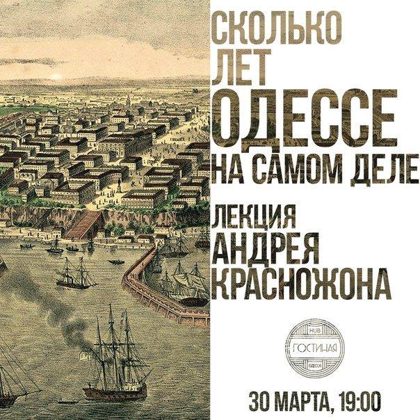 "cd6b0d3699a46e386548b20151cd59dc Мотай на ус: Горячая ""пятерка"" развлечений в Одессе сегодня"