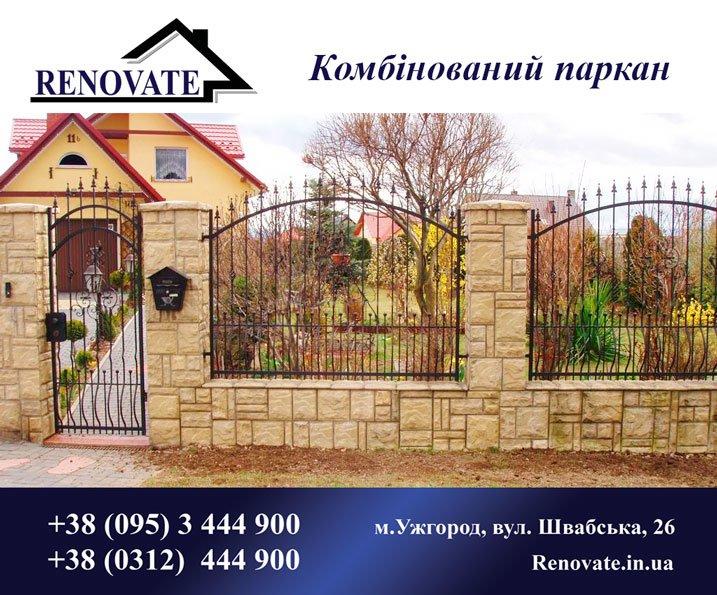 Kovanyj_zabor_RENOVATE (1)