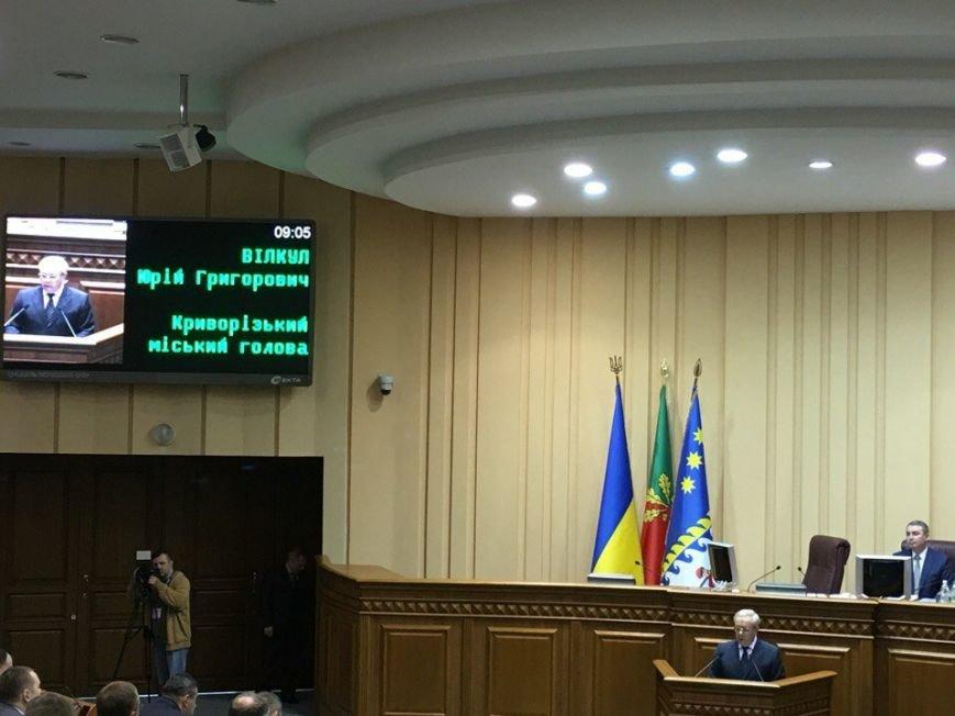 Депутаты горсовета поздравили нового старого мэра Кривого Рога с победой на выборах (ФОТО) (фото) - фото 1