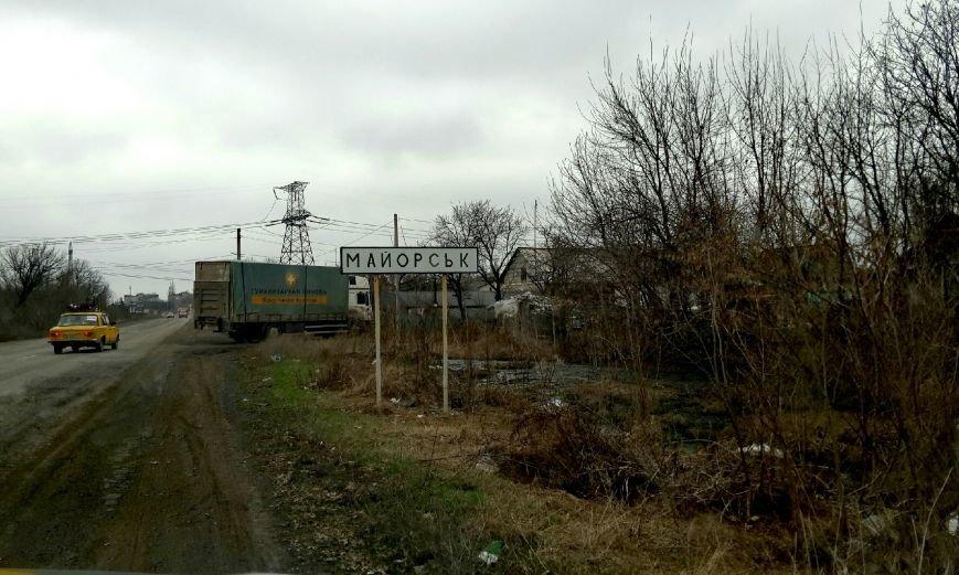 Майорск
