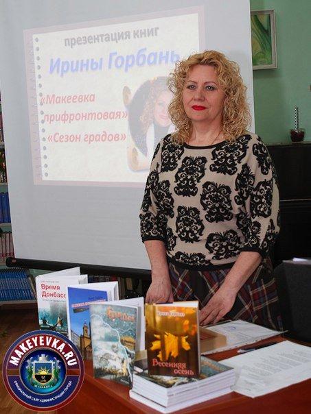 В Макеевке прошла презентация поэтических сборников Ирины Горбань (фото) - фото 3