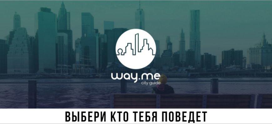 Днепропетровская четверка создала уникальный виртуальный гид, который покажет город всем желающим (ФОТО) (фото) - фото 5