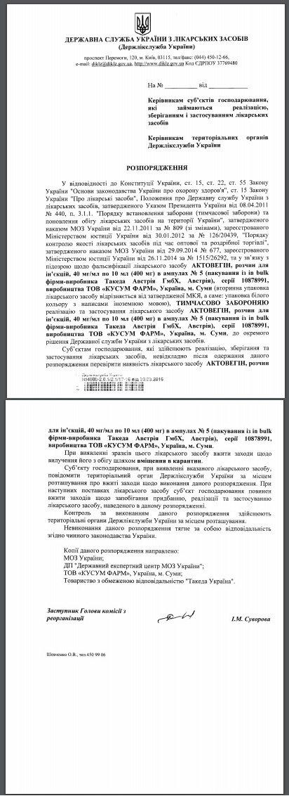 Раствор для инъекций «Актовегин» сумского производителя временно запретили по всей Украине (фото) - фото 1