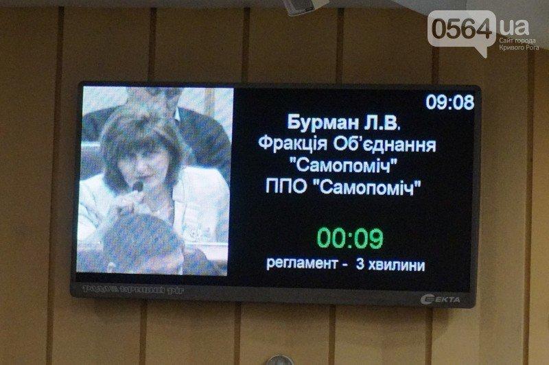 Криворожские депутаты заявляют о нарушении регламента на сессии, председатель заявляет об открытости и откровенности (ФОТО), фото-6
