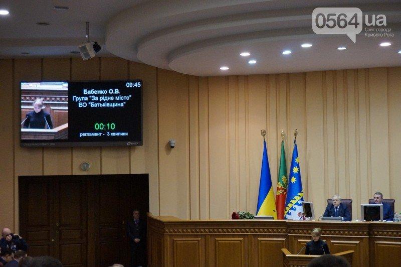 Криворожские депутаты заявляют о нарушении регламента на сессии, председатель заявляет об открытости и откровенности (ФОТО), фото-1