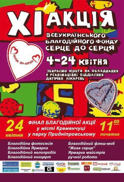 С завтрашнего дня в Кременчуге стартует благотворительная акция