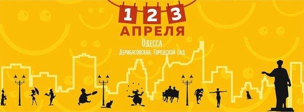 Лови смешинку: где, когда и почем похохотать в Одессе на 1 апреля? (фото) - фото 2