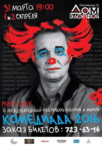 Лови смешинку: где, когда и почем похохотать в Одессе на 1 апреля? (фото) - фото 1