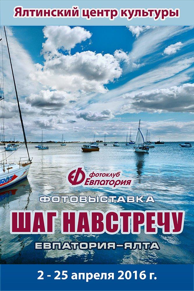 2016_Евпатория-ялта-НЭТ