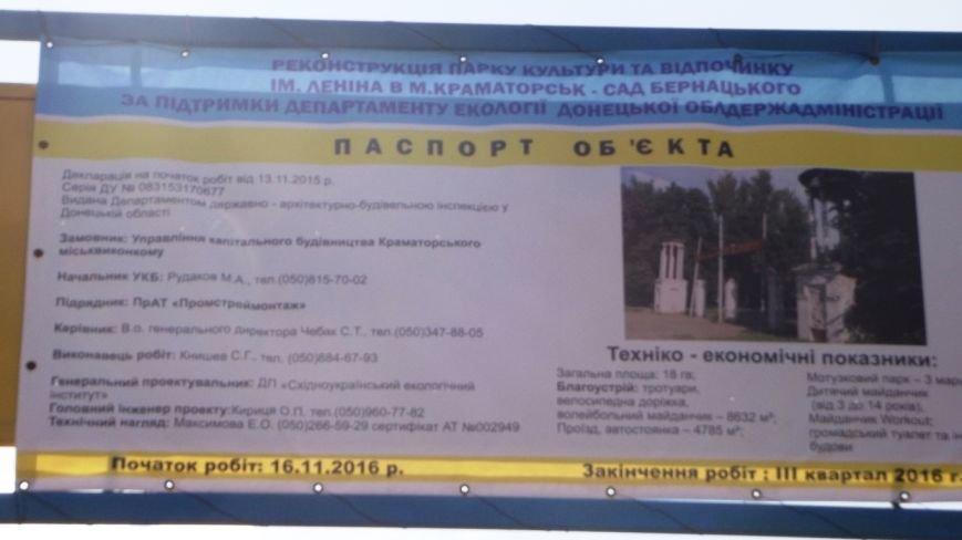 В Краматорске идет реконструкция Сада Бернацкого (ФОТО, ВИДЕО) (фото) - фото 1