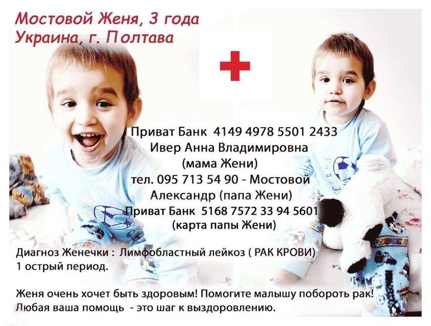 Син бійця АТО хворий на рак і потребує допомоги (фото) - фото 2