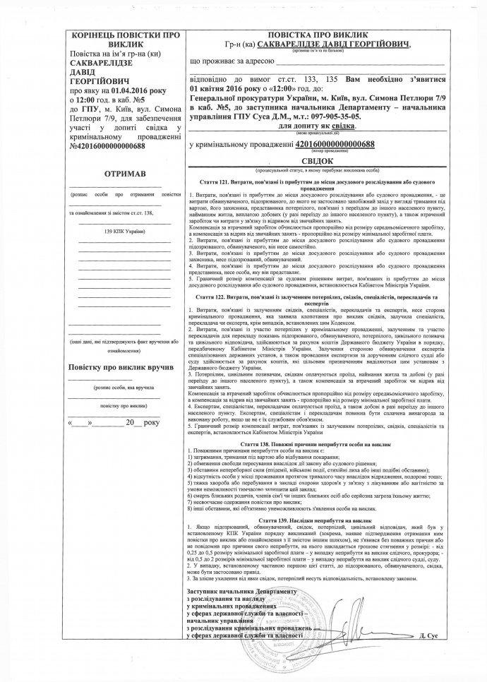 Сакварелидзе начали тягать на допросы в Генпрокуратуру (ФОТО) (фото) - фото 1