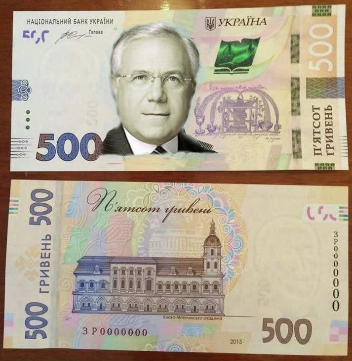Криворожане инициировали новый дизайн  купюры номиналом 500 гривен (фото) - фото 1