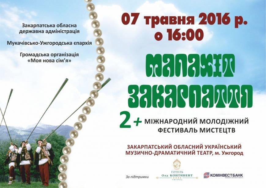 В Ужгороді відбудеться фестиваль для особливих діток (фото) - фото 1