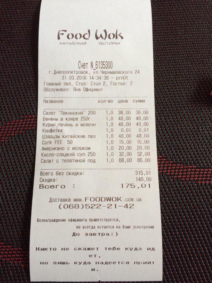 Скандальный Food Wok: огромный обвес и тотальное хамство администратора (ФОТО) (фото) - фото 12