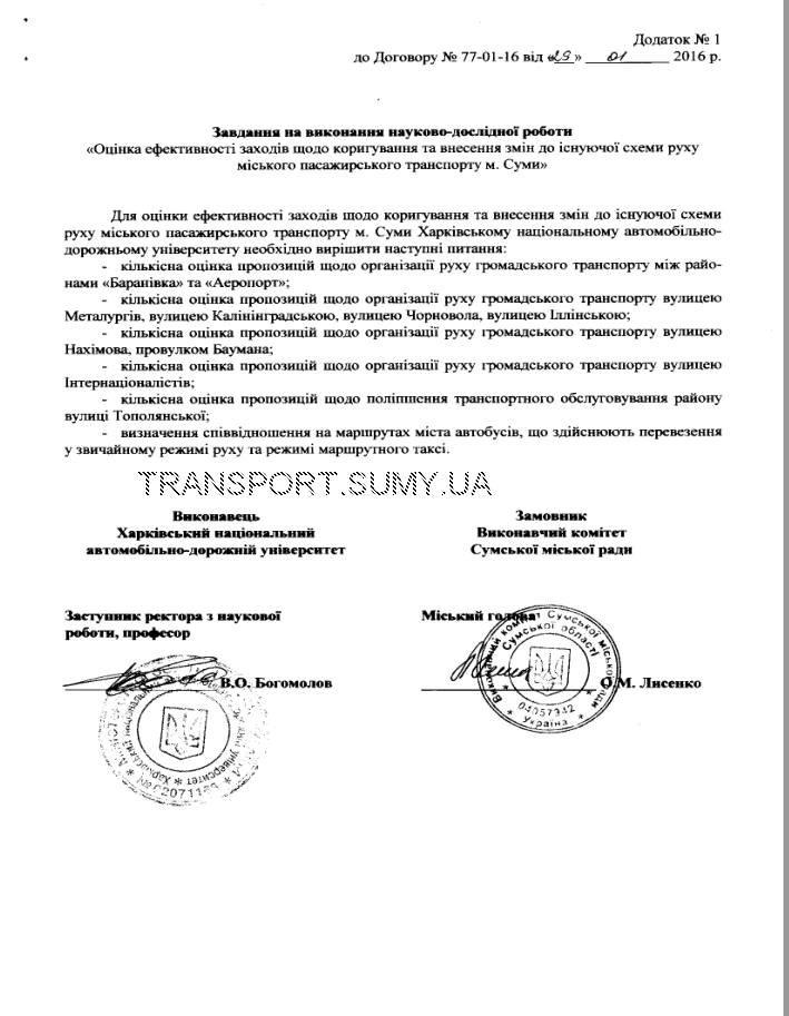 За новые маршруты Сумы заплатят 99 тысяч гривен (СКАН ДОКУМЕНТОВ), фото-3